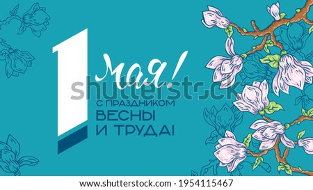 """banner of May 1 on a blue background spring bloom. Translation: """"May 1! Happy Spring and Labor day!"""""""