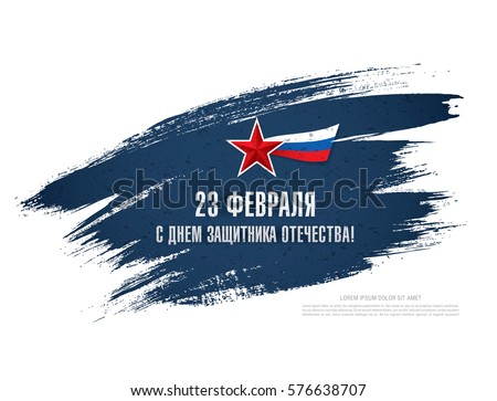 stock-vector-banner-translation-russian-inscriptions-th-of-february-the-day-of-defender-of-the-fatherland