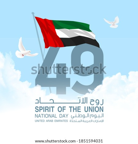 banner with UAE flag isolated on white with Inscription in Arabic: 49 UAE National day Spirit of the union United Arab Emirates, Flat design Logo Anniversary Celebration Abu Dhabi 49 National day Card