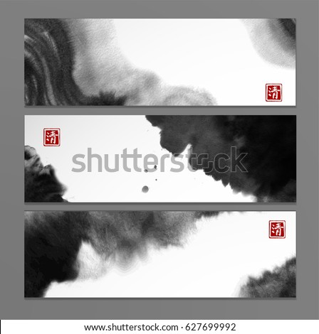 Banners with abstract black ink wash painting in East Asian style. Traditional Japanese ink painting sumi-e. Hieroglyph - clarity.