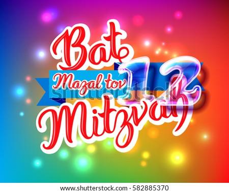 Shabbat greeting cards vectors download free vector art stock bar mitzvah invitation or congratulation card holiday of coming of age jewish rituals m4hsunfo