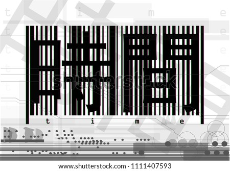 barcode  glitch style  and the
