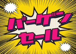 bargain sale banner illustration. Focus Line, Radiation Background and American Comic Taste Design.Title in Japanese is written as bargain sale.