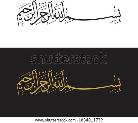 Basmala Vector (Bismillahirrahmanirrahim) islamic art Stok fotoğraf ©