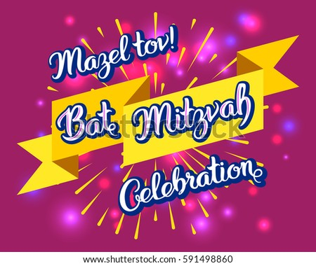 Shabbat greeting cards vectors download free vector art stock bat mitzvah party invitation congratulation card holiday of coming of age jewish rituals m4hsunfo