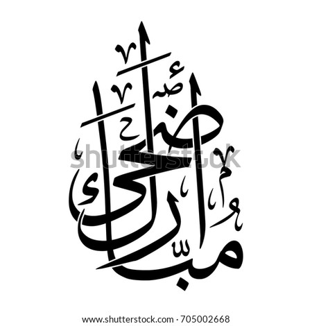 Royalty Free Arabic Calligraphy Translation 143640034