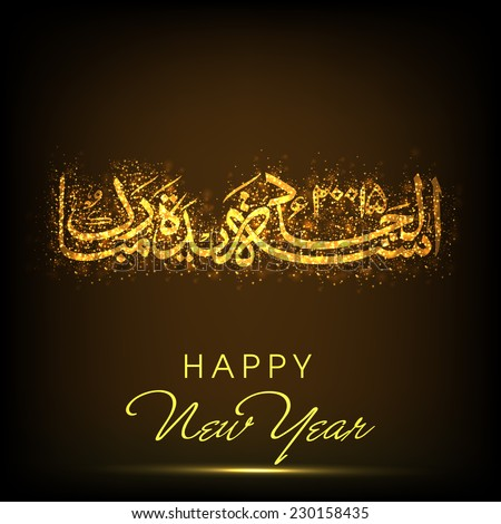 Royalty free beautiful greeting card with arabic 230158579 stock beautiful arabic islamic calligraphy of text happy new year 2015 on shiny brown background m4hsunfo