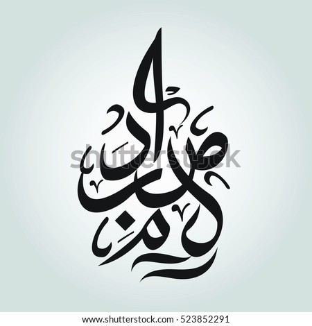 beautiful arabic letters calligraphy no meaning