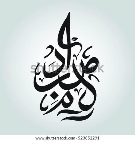 beautiful arabic letters