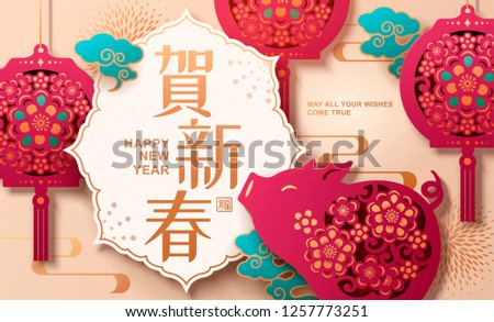 Beautiful Chinese paper cut greeting card with piggy and lanterns, Happy new year written in Chinese characters