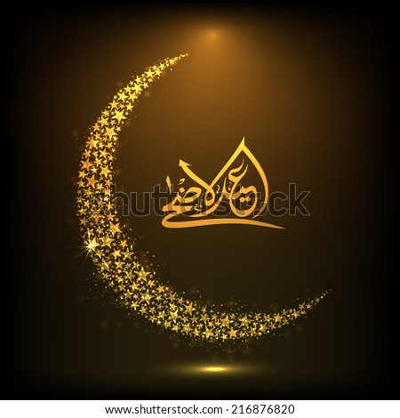 Beautiful crescent golden moon with arabic islamic calligraphy of text Eid-Ul-Adha on shiny brown background for Muslim community festival celebrations