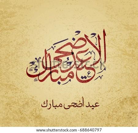 Beautiful Greeting card with colorful Arabic calligraphy text of Eid adha Mubarak