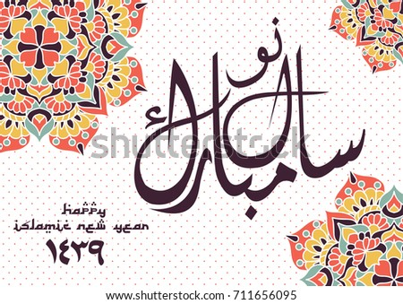 Royalty free arabic and islamic calligraphy of the 396470953 stock beautiful greeting card with colorful mandala and arabic calligraphy text of islamic new year 1439 m4hsunfo