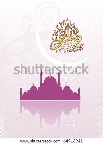 beautiful holy illustration for eid