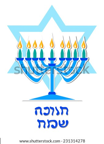 Beautiful illustration for Jewish Holiday Hanukkah including signs: candlestick with 9 candles, David star and text - wish happy holiday Hanukkah on Hebrew - \