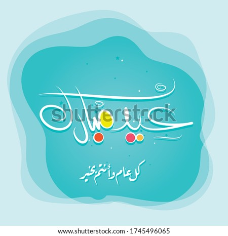 Beautiful Illustration of Eid mubarak. Islamic and arabic of calligraphy wishes for Aid el fitre and el adha for Muslim community.