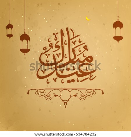Beautiful Islamic Calligraphy on Retro background with hanging lamps and Floral Frame, Wallpaper design for Muslim Festival Eid. #634984232