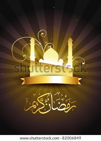 beautiful islamic ramadan kareem golden vector illustration