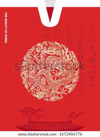 Beautiful Korea. Traditional palace, hanok roof, Joseon royal gown, dragon pattern vector illustration. Hunminjeongeum, Korean translation. Stockfoto ©