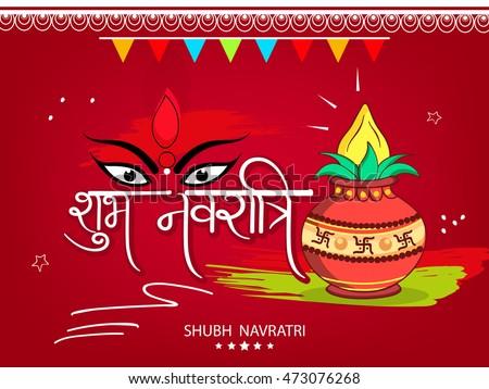 Creative vector for shubh navratri or durga puja download free beautiful line art based wallpaper design for hindu festival shubh navratri with creative hindi text m4hsunfo