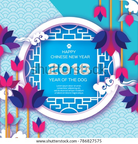 Beautiful Origami Waterlily or lotus flower. Happy Chinese New Year 2018 Greeting card. Year of the Dog. Text. Cicle traditional window. Graceful floral in paper cut style. Nature. Cloud. Blue sky.
