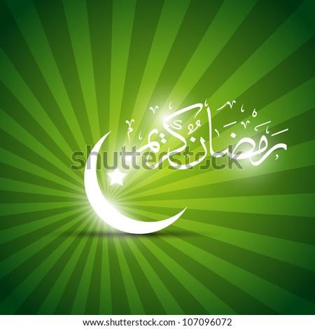 beautiful ramadan kareem vector illustration