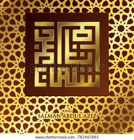 BEAUTIFUL SHINE GOLD SQUARE KUFIC CALLIGRAPHY OF KING SALMAN (KING OF SAUDI ARABIA) WITH GOLD ISLAMIC GEOMETRIC PATTERN