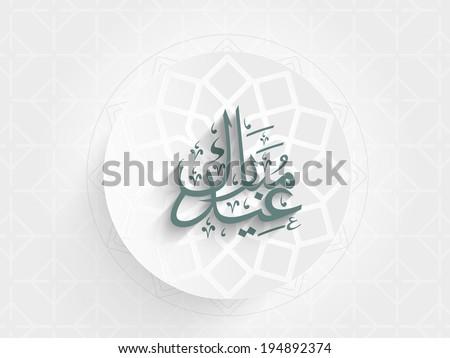beautiful sticky with arabic