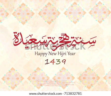 beautiful vector illustration of fireworks and arabic calligraphy wishes happy new hijri year 1438 for arabic