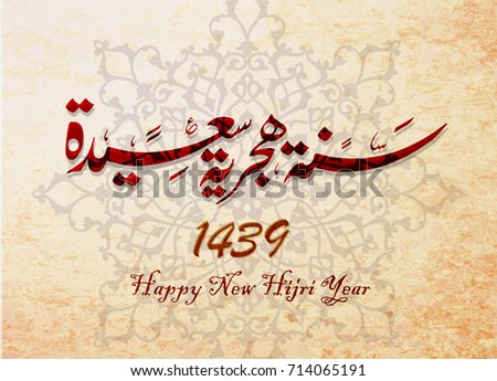 Beautiful islamic new year greeting design download free vector beautiful vector illustration of fireworks and arabic calligraphy wishes happy new hijri year 1438 for arabic m4hsunfo