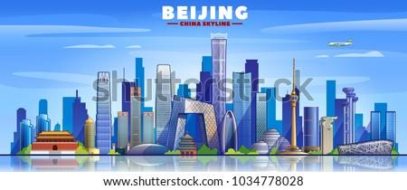 beijing skyline with panorama