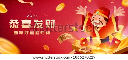 Big sale web banner with Caishen sending coupons and money. Translation: May you be prosperous, Welcome Chinese god of wealth