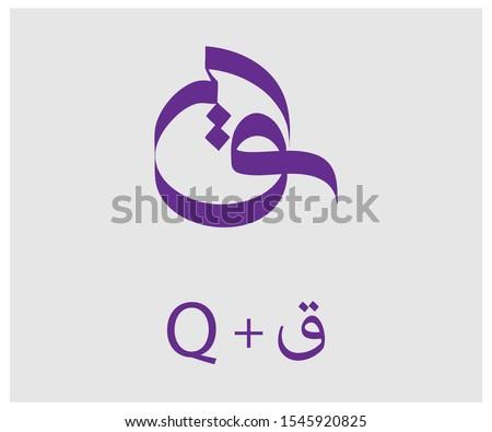 Bilingual Arabic and Latin Letter Q logo icon design template Stok fotoğraf ©