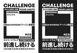 Bilingual illustration for t-shirt. Japanese translation from top to bottom: challenge your limits; original; urban division; genuine; streetwear; keep moving forward.
