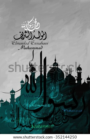 birthday of the prophet