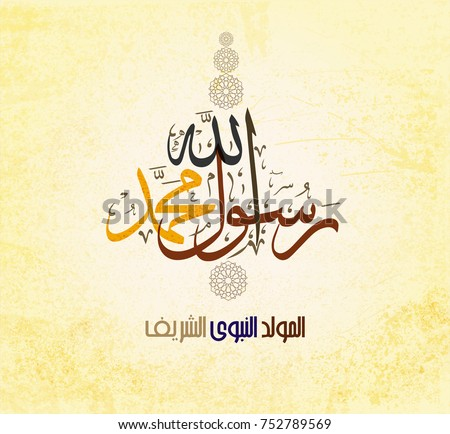 birthday of the prophet Muhammad (peace be upon him)- Mawlid An Nabi, the arabic script means '' Elmawled Ennabawi = '' birthday of Muhammed the prophet '' and the same for the script in background #752789569