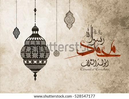 Birthday of the prophet Muhammad - the Arabic script means:  Muhammad ( peace be upon him) /  birthday of the prophet Muhammed '' - Islamic background with Arabic calligraphy.