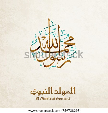 birthday of the prophet Muhammad - the Arabic script means: Muhammad the prophet of Allah / birthday of the prophet  (spells : El Mawlid ennabawi ). Islamic background with Arabic calligraphy. #759738295