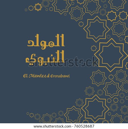 birthday of the prophet Muhammad - the Arabic script means: Muhammad the prophet of Allah / birthday of the prophet (spells : El Mawlid ennabawi ). Islamic background with Arabic calligraphy.