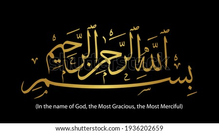 Bismillah besmellah(In the name of God, the Most Gracious, the Most Merciful) Beauty golden color islamic symbol icon, isolated on black background. Stock fotó ©