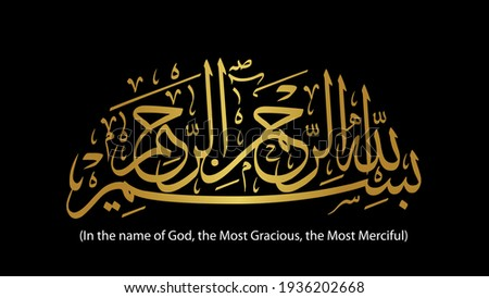 Bismillah besmellah(In the name of God, the Most Gracious, the Most Merciful) Beauty golden color symbol icon, isolated on black background. Stock fotó ©