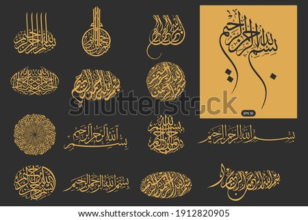 Bismillah Calligraphy in Islamic or Arabic. Meaning of Bismillah: In the Name of Allah, The Compassionate, The Merciful. Black and golden color vector