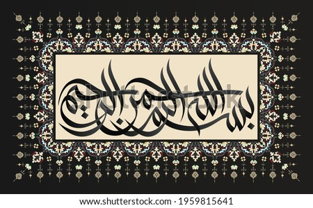 Bismillah Calligraphy Text with Attractive border, Means, 'In the name of Allah, The Most Gracious, The most merciful.' with two language translations in English and Urdu Stock fotó ©
