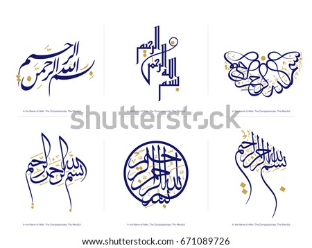 Bismillah Written In Islamic Or Arabic Calligraphy Meaning Of The Name