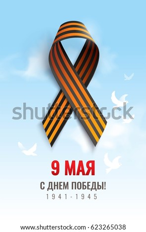 Shutterstock Black and orange ribbon of St George isolated on blue sky background. May 9 russian holiday victory day. Russian handwritten phrase for May 9. Vector illustration