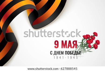 black and orange ribbon of st