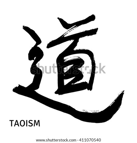 black chinese letter calligraphy hieroglyph isolated on white background translation of hieroglyph taoism