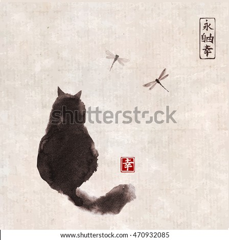 Black fluffy cat watching over dragonflies on vintage background. Contains hieroglyphs - eternity, freedom, happiness Traditional Japanese ink painting sumi-e.