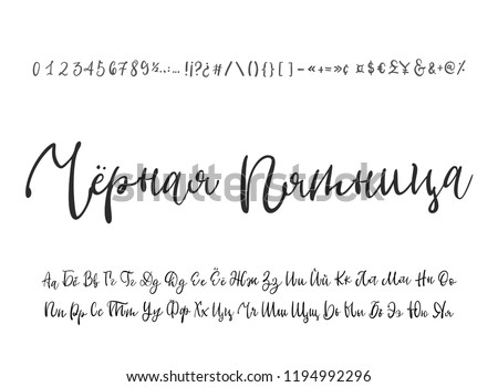 Black friday written in russian. Russian calligraphic alphabet. Vector cyrillic alphabet. Contains lowercase and uppercase letters, numbers and special symbols.