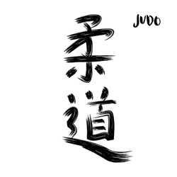 Black hand drawn calligraphy hieroglyph JUDO isolated on white background vector illustration
